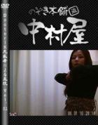 Doctor-X元医者による反抗 vol.02