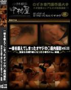 一線を超えてしまったオヤジの◯庭内撮影 Vol.33 完全なる眠り姫になった小春ちゃん。後編