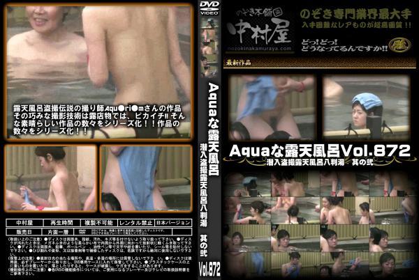 Aquaな露天風呂 Vol.872 潜入盗撮露天風呂八判湯 其の弐 表紙画像3