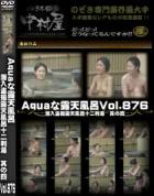 Aquaな露天風呂 Vol.876 潜入盗撮露天風呂十二判湯 其の四