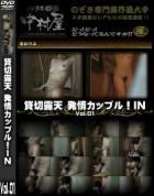 貸切露天 発情カップル!IN Vol.01