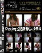 DoctorーX元医者による反抗 私は元医者です。 Vol.39