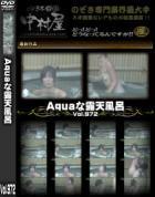 Aquaな露天風呂 Vol.972