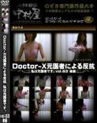 DoctorーX元医者による反抗 私は元医者です。vol.63 後編
