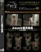 Aquaな露天風呂 Vol.369