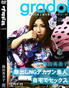 グラドル vol.076 篠田英美子