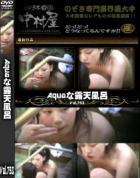 露天風呂盗撮のAqu●ri●mな露天風呂 Vol.753