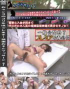 おマンコのコリをほぐします!快楽おネムマッサージ Vol.7