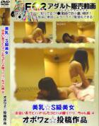 美乳☆S級美女 出会い系でどハマりしたコとハメ撮り り○ちゃん編 4