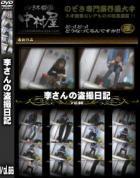李さんの盗撮日記公開! Vol.06