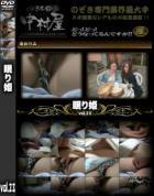 眠り姫 Vol.23
