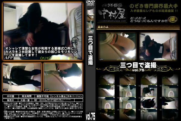 三つ目で盗撮 Vol.75 表紙画像3