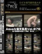 Aquaな露天風呂 Vol.876 潜入盗撮露天風呂十二判湯 其の五