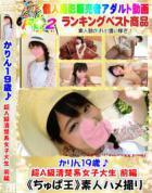 かりん♪超A級清楚系女子大生 DISC.1
