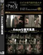 Aquaな露天風呂 Vol.368