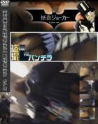 【追い撮り!!階段パンチラ】階段パンチラ Vol.07