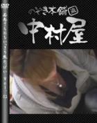 若奥さんおもいっきり生おっぱい vol.02