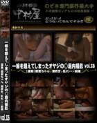 一線を超えてしまったオヤジの◯庭内撮影 Vol.36 朋葉ちゃん、潮吹き、乱れ・・・ 前編