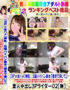 【3P×生ハメ】神乳☆S級パイパン美女「奥まで突いて」危険日生セックス中に 前編