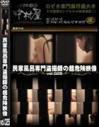 民家風呂専門盗撮師の超危険映像 Vol.025