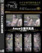 Aquaな露天風呂 Vol.965