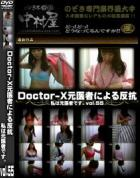 DoctorーX元医者による反抗 私は元医者です。 Vol.55