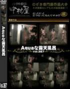 Aquaな露天風呂 Vol.367