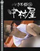 若奥さんおもいっきり生おっぱい vol.03