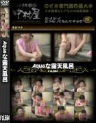 露天風呂盗撮のAqu●ri●mな露天風呂 Vol.804