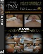 ネムリ姫 Vol.48