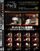 ネットカフェ盗撮師トロントさんの 素人カップル盗撮記Vol.9