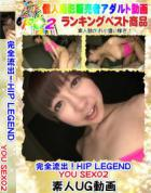 完全流出!HIP LEGEND YOU SEX02