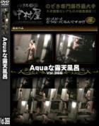Aquaな露天風呂 Vol.366