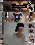美しい日本の未来 No.49 何があった?カメラ持ちながらみんなの前に!潜り抜け [-]
