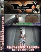 有名大学休憩時間の洗面所事情 Vol.06 美しい娘たちのトイレ事情