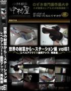 世界の射窓から ステーション編 Vol61 レベルアップ!!画質アップ、再発進