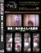 解禁 海の家4カメ洗面所 Vol.64