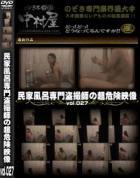 民家風呂専門盗撮師の超危険映像 Vol.027