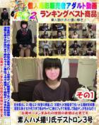 完全顔出しロリ顔&ロリ体型の黒髪JDがJK制服姿で生ハメ DISC.1