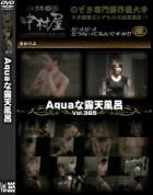 Aquaな露天風呂 Vol.365