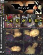RE反撃の悪戯 Vol.43 ブライダル専門学校生・あすかちゃん 前編 あすか