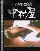女子トイレ盗撮 某ファミレス編 vol.25