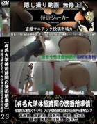 大学休憩時間の洗面所事情 Vol.23 綺麗な桃尻ギャル