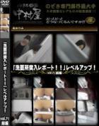 お銀さんの 洗面所突入レポート お銀 Vol.71 レベルアップ 前編