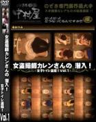 初盗撮!女盗撮師カレンさんの 潜入!女子トイレ盗撮! Vol.1
