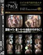 夏海シャワー室!ベトベトお肌をサラサラに!Live32 新合宿130