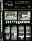 岩手県在住盗撮師盗撮記録vol.42