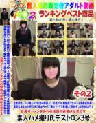 完全顔出しロリ顔&ロリ体型の黒髪JDがJK制服姿で生ハメ DISC.2