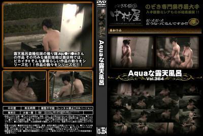 Aquaな露天風呂 Vol.364 -  - のぞき本舗中村屋
