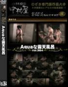 Aquaな露天風呂 Vol.364